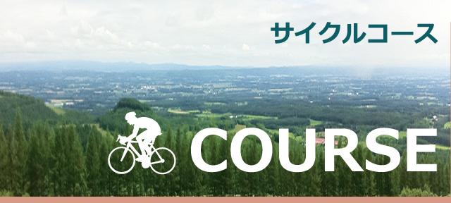 サイクルコース