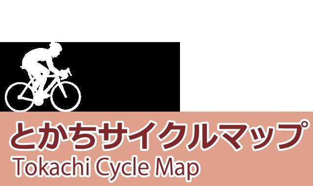 とかちサイクルマップ