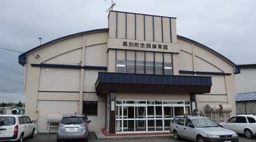 忠類体育館