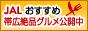 JAL - おいしいニッポン!ご当地グルメの旅(JAL旅プラスなび)