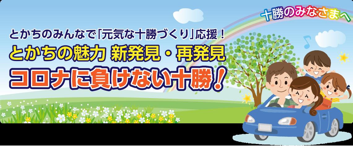 とかちの魅力 新発見・再発見 TOKACHI de 遊ぼう!