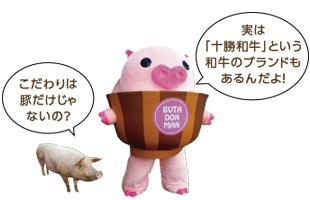揺るキャラも豚丼をPR