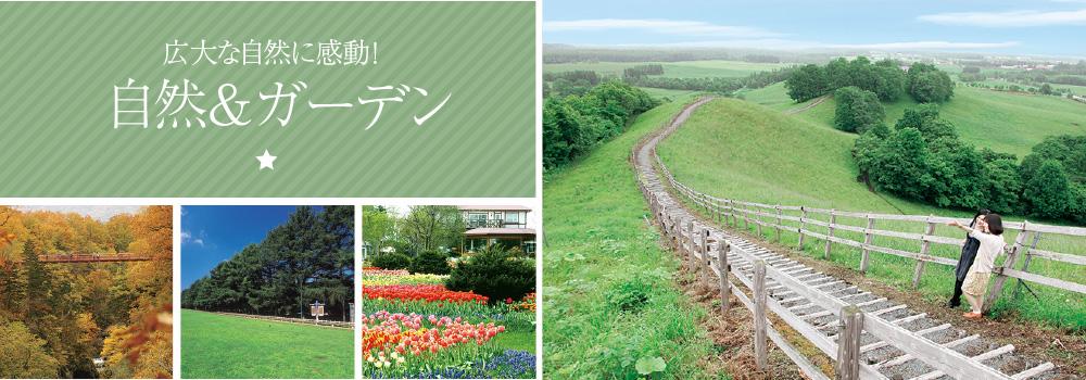 広大な自然に感動! 自然&ガーデン