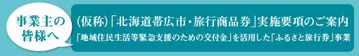 「北海道帯広市・旅行商品券」実施要項のご案内