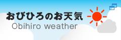 帯広の天気