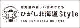 ひがし北海道外部サイトへ