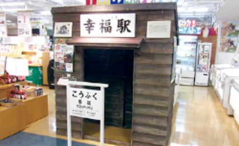 幸福駅のミニチュア模型
