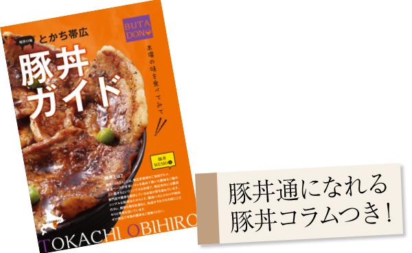 おぴひろ豚丼ガイドブック