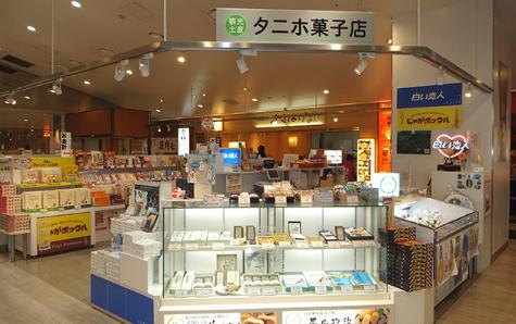 帯広駅エスタ西館 とかち食物語