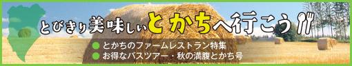 bnr-oishiitokachi