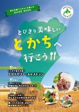 cover-tobikiri