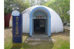 植村直己記念館(氷雪の家)