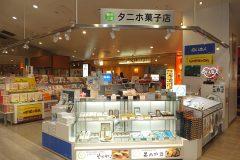 タニホ菓子店
